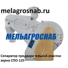 Сепаратор предварительной очистки зерна СПО-125
