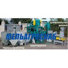 Оборудование для переработки зерна на крупу УКР-2