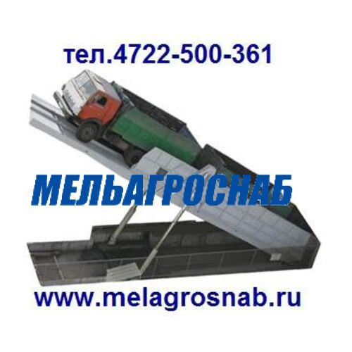 ПОДЪЕМНО-ТРАНСПОРТНОЕ ОБОРУДОВАНИЕ - Разгрузчик автомобилей У15-УРАГ, У15-УРАГ-У