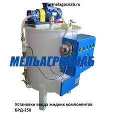 Установки ввода жидких компонентов БРД-250