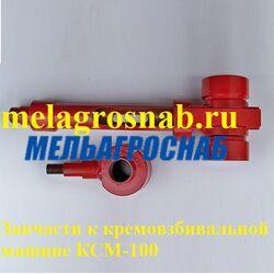 Запчасти к кремовзбивальной машине КСМ-100