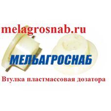 Втулка пластмассовая дозатора ПК-20
