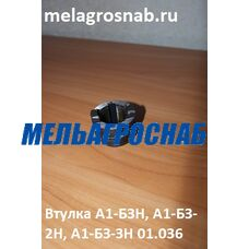 Втулка А1-БЗН, А1-БЗ-2Н, А1-БЗ-ЗН 01.036