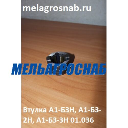 МЕЛЬНИЧНО-ЭЛЕВАТОРНОЕ ОБОРУДОВАНИЕ - Втулка А1-БЗН.02.005