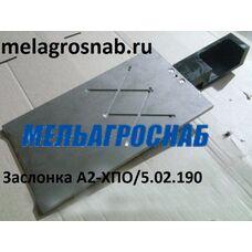 Заслонка А2-ХПО/5.02.190